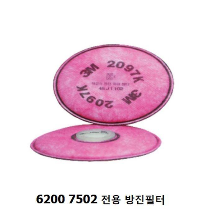 3M 2097K 방독마스크 방진필터 1봉 2개입