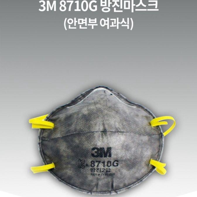 3M 8710G 안면부 여과식 2급 방진마스크